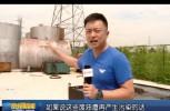 靖江东兴镇:环境隐患就在身边 相关部门须重视