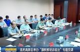 """医药高新区举办""""旗帜鲜明讲政治""""专题党课"""
