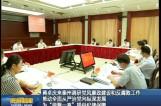 蒋卓庆来泰州调研党风廉政建设和反腐败工作