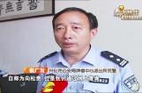 父子失散三十年 兴化民警促团圆