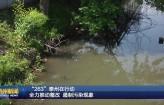 """""""263""""泰州在行动  全力推动整改 遏制污染现象"""