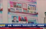 """姜堰:老邮痴举办""""改革开放四十周年""""专题邮展"""