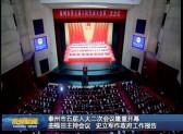 泰州市五届人大二次会议隆重开幕