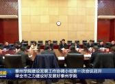 泰州学院建设发展工作协调小组第一次会议召开