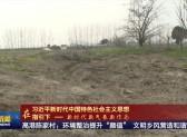 """高港陈家村:环境整治提升""""颜值"""" 文明乡风营造和谐VA0"""
