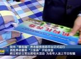 """我市""""泰有福""""养老服务信息平台正式运行VA0"""