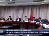 韩立明主持召开市委常委会会议VA0