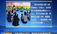 市政协委员议政日:聚焦推进学前教育发展
