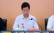 """民盟江苏省委""""现代农业专家泰州行""""活动开幕"""