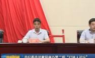 """市纪委市监察局举办第二期""""打铁人论坛"""""""
