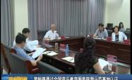 黄桥镇通过全国音乐教育服务联盟示范基地认证