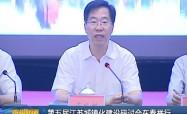 第五届江苏城镇化建设研讨会在泰举行