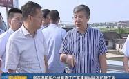 省交通控股公司督查江广高速泰州段改扩建工程