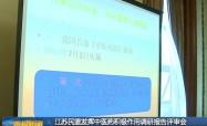 江苏民盟发挥中医药积极作用调研报告评审会在泰州召开