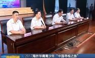 """2017海外华裔青少年""""中国寻根之旅""""泰州夏令营闭营"""