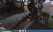 """""""263""""泰州在行动 姜堰顾高:个别企业违规偷排 工业集聚区存环境隐患"""