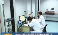 市政协科技科协界别委员专题视察检验检测工作
