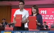 中国泰州 大院大所合作对接会卫计委专场举行