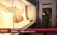 市博物馆:与馆藏文物时空交互VA0