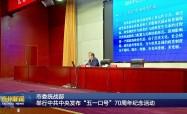 """市委统战部举行中共中央发布""""五一口号""""70周年纪念活动"""