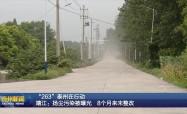 靖江:扬尘污染被曝光 8个月来未整改