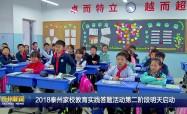 2018泰州家校教育实践答题活动第二阶段明天启动