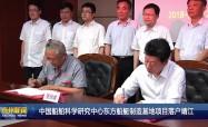 中国船舶科学研究中心东方船艇制造基地项目落户靖江