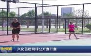 兴化首届网球公开赛开赛