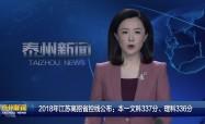 2018年江苏高招省控线公布:本一文科337分、理科336分