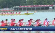 凤城河上演精彩龙舟赛