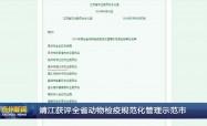 靖江获评全省动物检疫规范化管理示范市