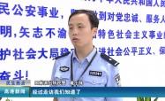 2018-08-08我区警方查处首例违规燃放烟花爆竹案件