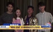 """""""唱青春 赶热潮""""2018溱湖湿地音乐节九月份举行"""