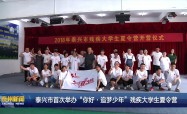 """泰兴市首次举办""""你好·追梦少年""""残疾大学生夏令营"""