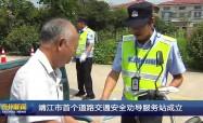 靖江市首个道路交通安全劝导服务站成立