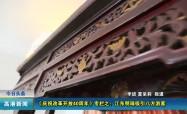 高港新闻2018-12-07HD