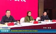 2019.4.12医药高新区高港区共同召开公安工作会议