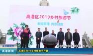 2019.4.10高港区2019乡村旅游节开幕