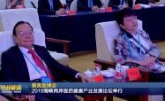 聚焦醫博會  2019海峽兩岸醫藥健康產業發展論壇舉行VA0