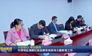 市领导赴海陵纪检监察系统指导主题教育工作