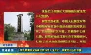 2021.5.4《红色档案见证高港红色历史》专栏之:佴家庄战斗纪念碑