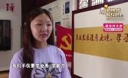 """""""主播带你红色游""""之:海陵区党组织生活馆"""