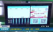 """2021.5.3永安洲镇邻里中心:""""小菜篮""""牵手""""大数据"""""""
