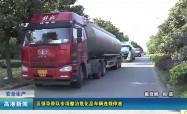 2021.6.23  区领导带队专项整治危化品车辆违规停放
