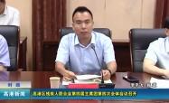 2021.6.23  高港区残疾人联合会第四届主席团第四次全体会议召开