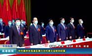 2021.7.30中共泰州市高港区第六次代表大会胜利闭幕