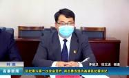 2021.7.30 区纪委六届一次全会召开  肖志勇当选为高港区纪委书记