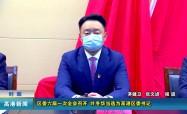2021.7.30区委六届一次全会召开  叶冬华当选为高港区委书记
