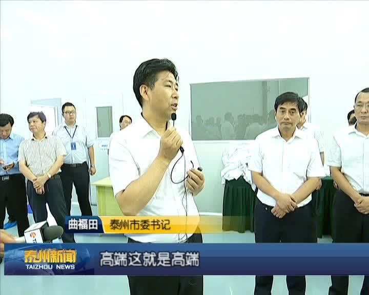 曲福田带队观摩泰兴市高港区项目建设现场