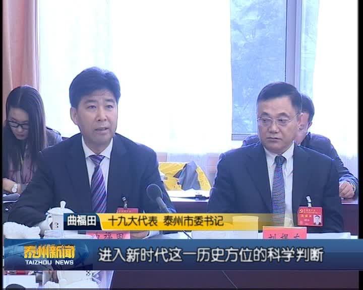 曲福田参加十九大江苏代表团分组讨论